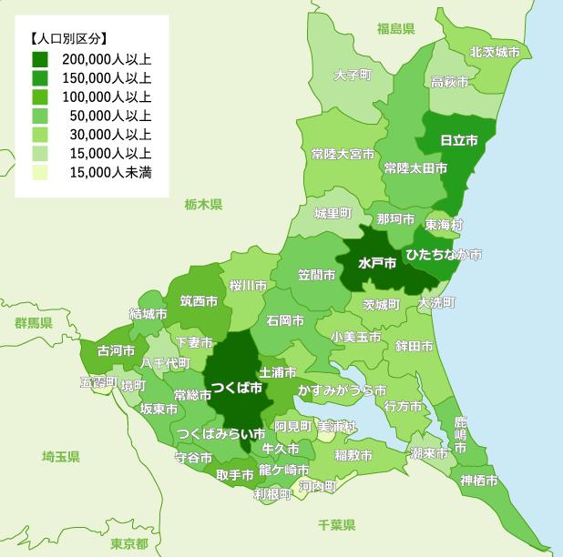 茨城県 地域別人口
